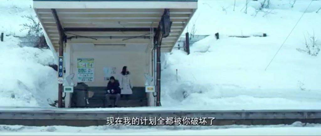 雪に覆われた無人駅はハネムナーにとってはロマンチックな世界。今年初め、この映画を観た中国人観光客が線路に降りて、電車を停めるという報道があった