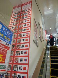 外国人スタッフと対応言語のリストが店内に表示される