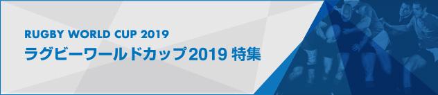 'RUGBY WORLD CUP 2019 ラグビーワールドカップ2019 特集