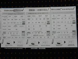 日本語以外は、英語、中国語(繁体字)、ハングルが用意される