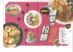 『香港ウォーカー』のラーメン特集のページ(2015年)より