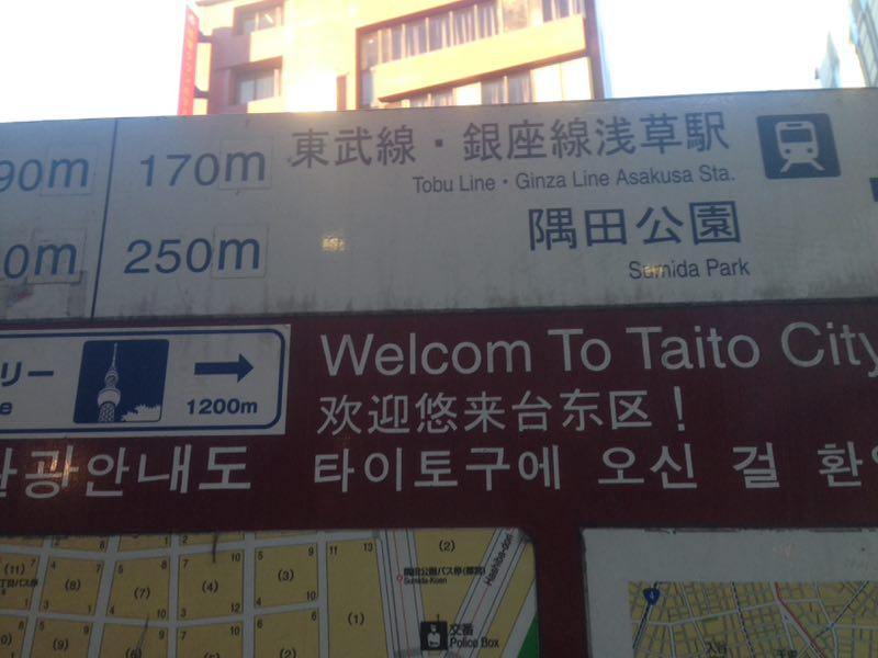 英語、ハングル、中国語簡体字が併記される台東区の案内板だが…