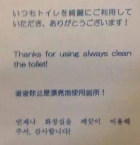 日本では中国人観光客のマナーやトイレの使い方についてさまざまな風評があるため、わざわざトイレの中にこんな注意書きがあると、中国人はあまりいい気分はしないという。