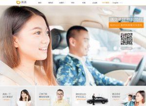 中国の配車アプリ大手「滴滴出行」