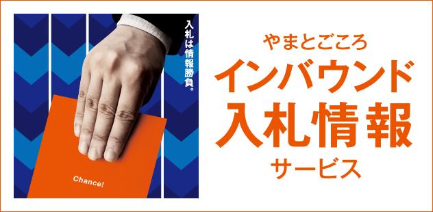 Nyusatsu_Webbanner_LP_170907