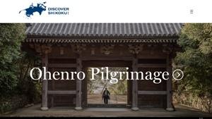 seichijunrei_7_discover shikoku