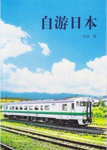 『自游日本(自由旅行日本)』は16年、17年と3冊目が出ている人気シリーズだ