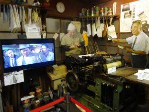 さくらの主人の博が勤めるタコ社長の印刷所のセット