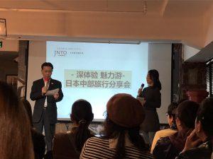 11月に上海で開催された旅行体験共有会「深体験 魅力遊 日本中部旅行分享会」