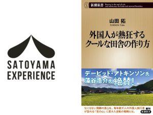 satoyamaロゴ書籍500KB