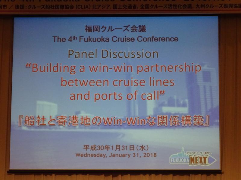 これは昨年の福岡クルーズ会議でも議題となったテーマである