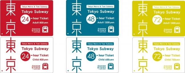 東京メトロのインバウンド施策、3月17日から開始