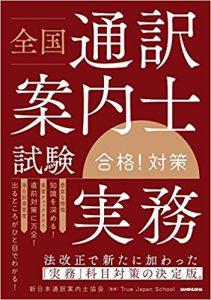 書籍_全国通訳案内士試験「実務」合格!対策