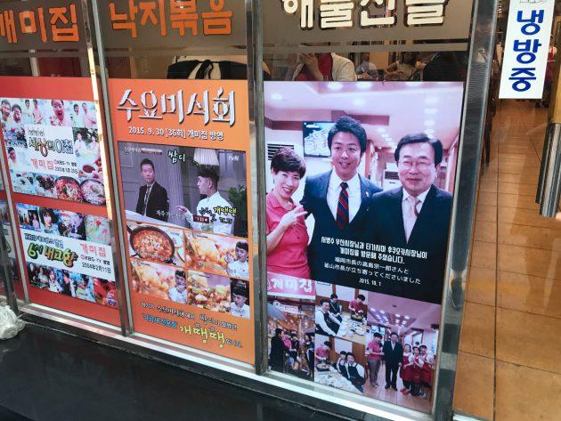 釜山海鮮鍋の店