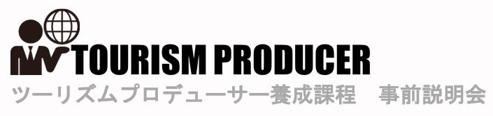 0810_ツーリズムプロデューサー養成過程
