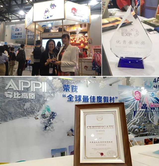 Photo_award_jnto_appi