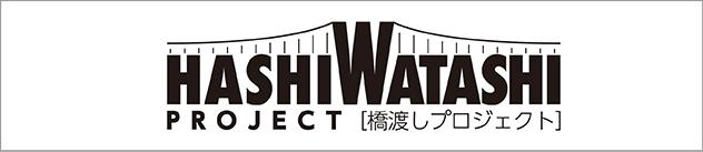 HASHIWATASHIプロジェクト