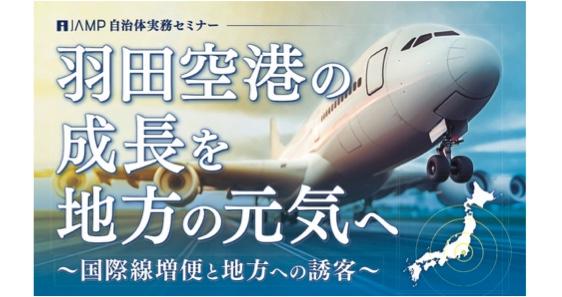 0529_羽田空港の成長を地方の元気へ