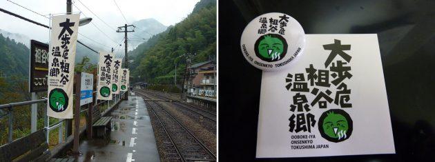oboke_iya_onsenkyo_item
