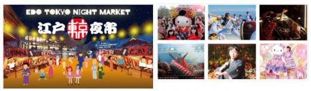 edo tokyo market