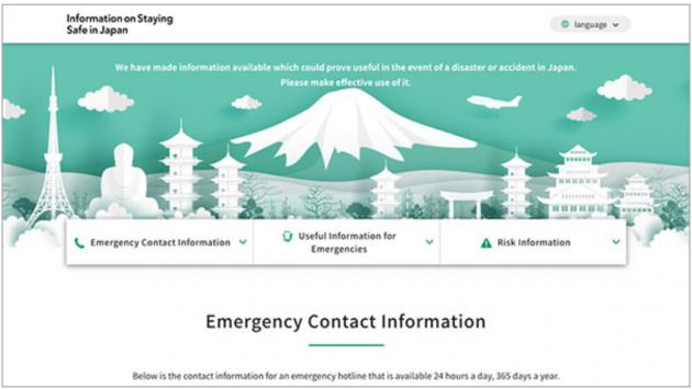 日本損害保険協会safety website