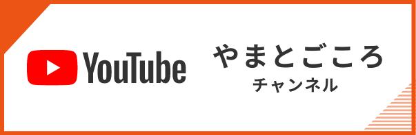 やまとごころYouTubeチャンネル