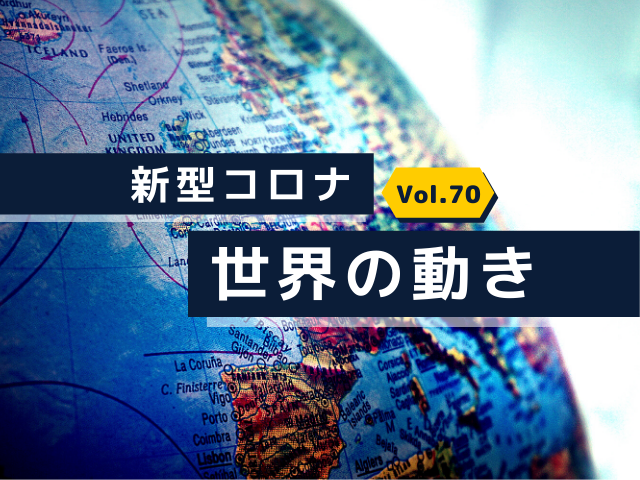 【世界の動き】日本、中国とのビジネス往来再開へ。新型コロナ、欧州35カ国やアメリカで再拡大  IOC五輪中止決断に影響か | やまとごころ.jp